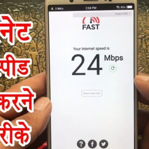 How to Check Internet Speed in Hindi By Ishan