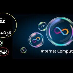 عملة إنترنت كمبيوتر 0 أو 1000 Internet Computer